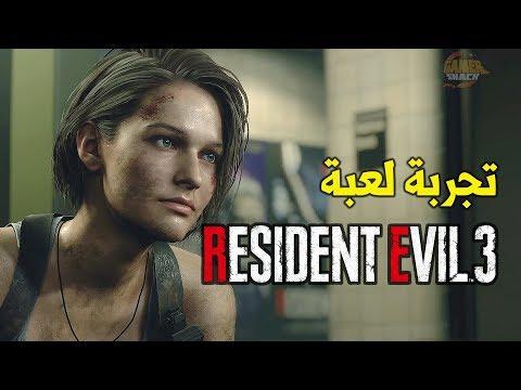Resident Evil 3 ???? يلا نجرب مواجهة النمسيس