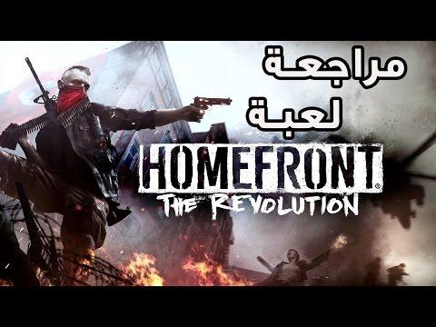 مراجعة و تقييم لعبة Homefront: Revolution