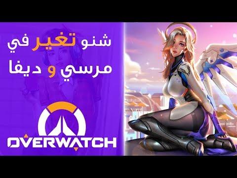 تغييرات جديدة مرسي + ديفا | OVERWATCH