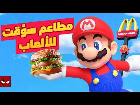 مطاعم مشهورة سوقت لالعاب مشهورة
