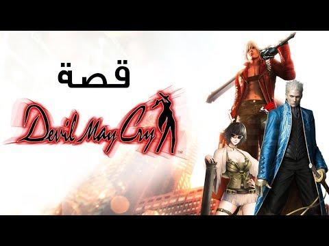 قصة لعبة Devil May Cry | صراع الاخوين دانتي و فيرجل
