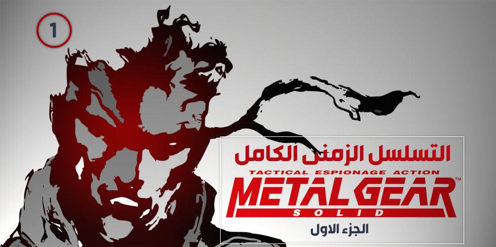 مقال   الخط الزمني لقصة سلسلة Metal Gear Solid كامل (الجزء الاول)   VGA4A