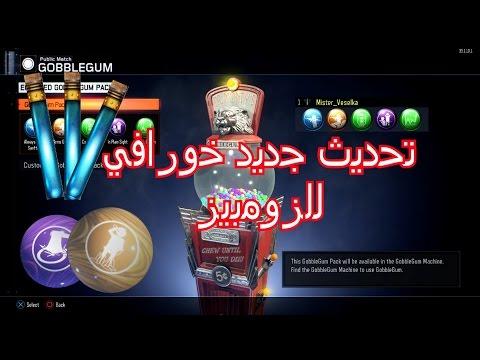 بلاك أوبس 3 زومبيز | تحديث جديد خورافي للزومبيز !!