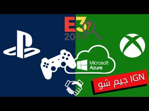 اشاعات E3 واتحاد مايكروسوفت وسوني التاريخي!