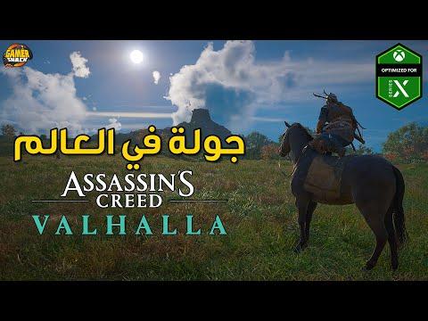 Assassin's Creed Valhalla ???? جولة في العالم المفتوح