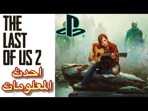 The Last Of Us 2 / اهم واخر المعلومات