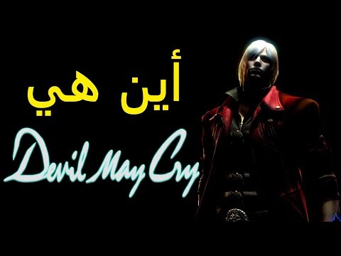 أين هي Devil May Cry 5 ؟
