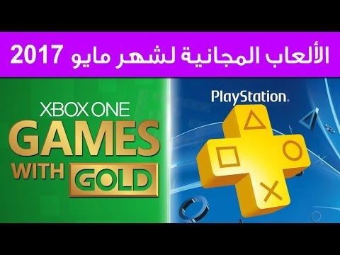 الألعاب المجانية لشهر مايو 2017