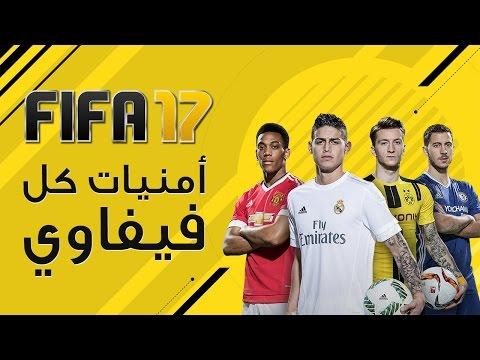 أمنياتي لـ FIFA 17