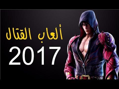 ابرز ألعاب القتال لعام 2017