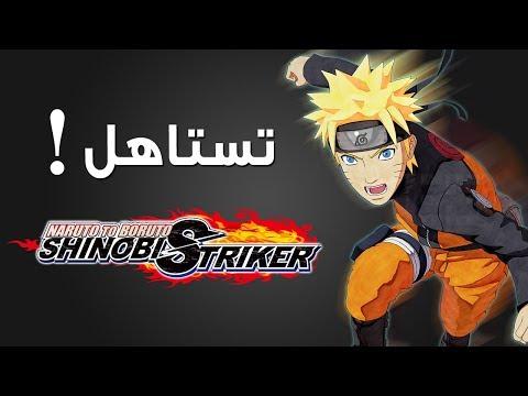 مراجعة وتقيم Naruto to Boruto: Shinobi Striker