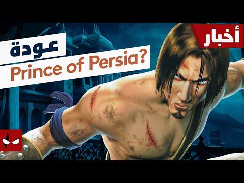 عودة Prince of Persia?