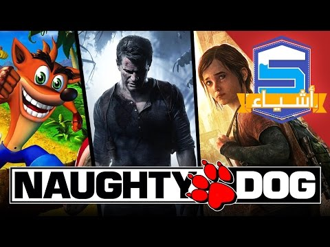 أشياء خطيرة ماتعرفونها عن Naughty Dog