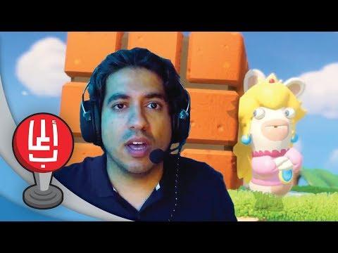 ماريو و الأرانب المخابيل! Mario + Rabbids Kingdom Battle