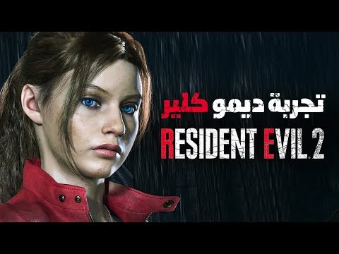 تجربة ديمو Resident Evil 2 بشخصية Claire