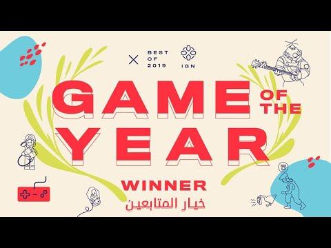 جوائز لعبة العام 2019