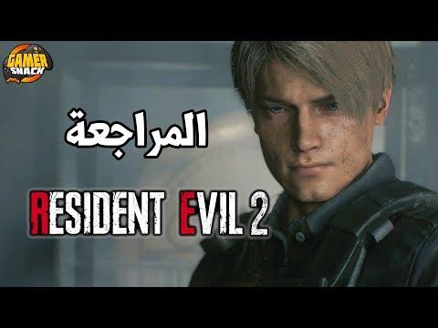 [مراجعة] Resident Evil 2 ????ولدت من جديد