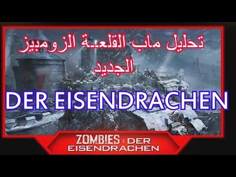 "Black Ops 3 Zombies DER EISENDRACHEN |"" بلاك أوبس 3 تحليل ماب الزومبيز الجديد "" التنين الحديدي"