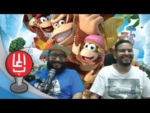 الغوريلا فان.. الغوريلا دونكي كونق!! Donkey Kong Country: Tropical Freeze