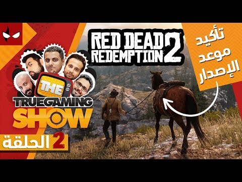 تروجيمنج شو 302: تأكيد موعد اصدار Red Dead Redemption 2 وخبر استقالت رئيس سوني