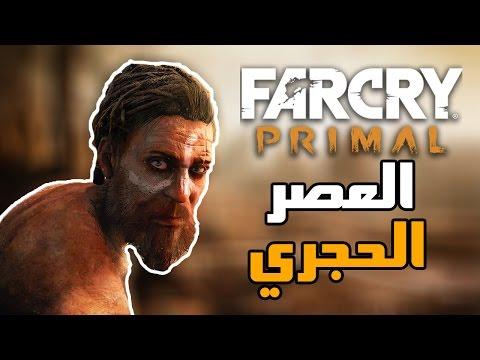 FarCry Primal ᴴᴰ #1 : ♒ العصر الحجري ♒