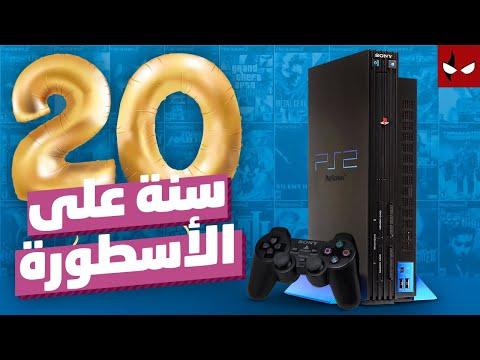 مرور 20 سنة على أنجح جهاز ألعاب في التاريخ