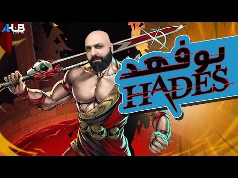 تجربة لعبة HADES ???? حماس وصعوبة وفن