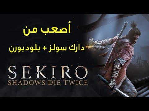 لعبة النينجا القادمة Sekiro: Shadows Die Twice