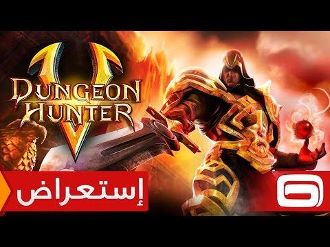 لعبة الدبج الجوالية المجانية الرهيبة Dungeon Hunter V