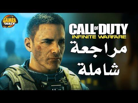 Call of Duty Infinite Warfare مراجعة شاملة