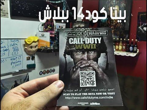 شرح كيف تخذ بيتا كود14 القادم ببلاش من اي محل العاب فالسوق !!