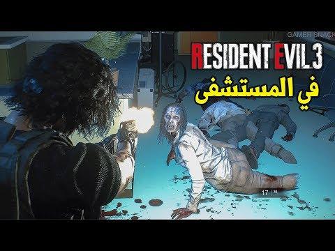 Resident Evil 3 ????????مستشفى راكون ستي