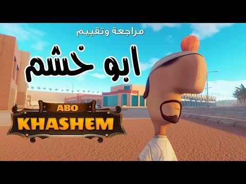 لعبة ابو خشم Abo Khashem   لعبة من تطوير خليجي ????