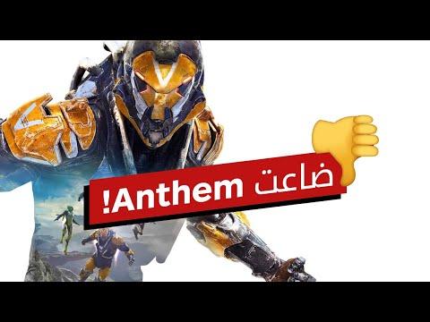 هل حان وقت التخلي عن Anthem؟ ????????