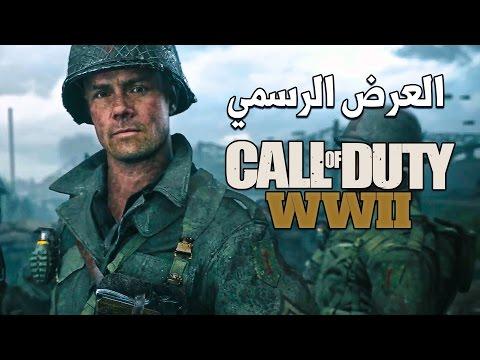 Call of Duty®: WWII عرض كود الجديد