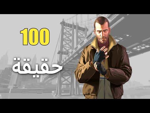 100 حقيقة عن Grand Theft Auto IV