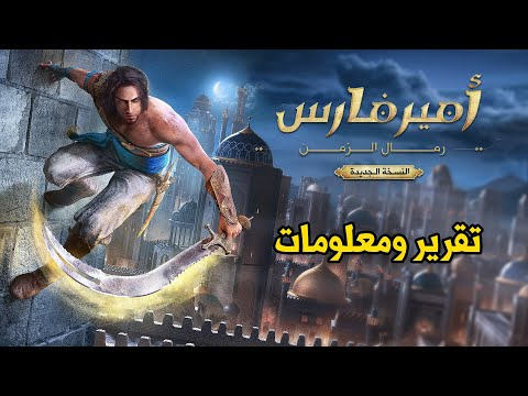 Prince of Persia Remake ⏳ عودة أمير فارس