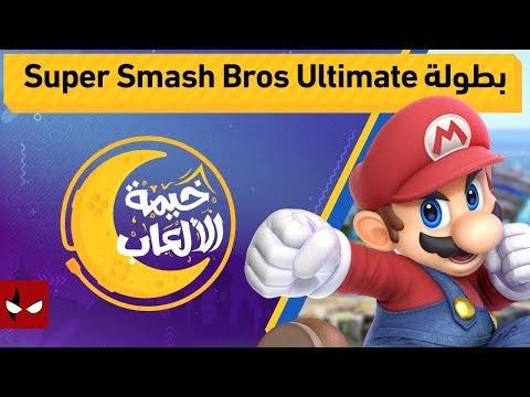 بطولة Super Smash Bros. Ultimate في خيمة الألعاب
