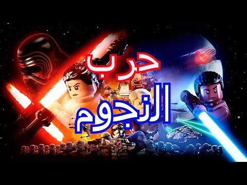 LEGO STAR WARS | حرب النجوم