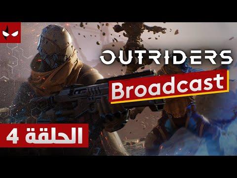 Outriders Broadcast الحلقة الرابعه