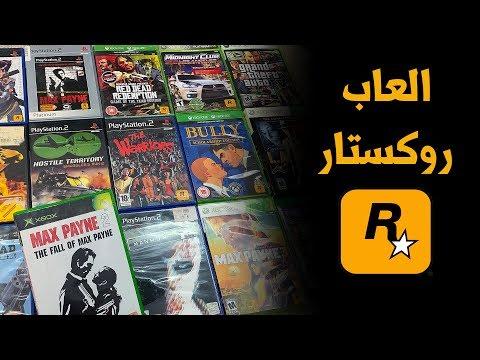 Rockstar Games ⭐️إستعراض مجموعة تاريخ روكستار