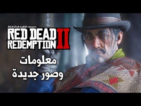 Red Dead 2 ???? كل الصور والمعلومات الجديده