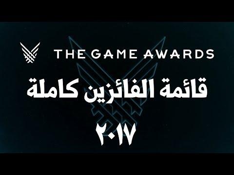 The Game Awards 2017 قائمة الفائزين كامله
