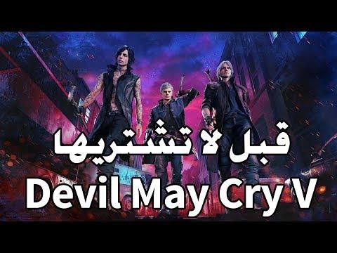 مراجعة و تقييم Devil May Cry V