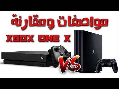 منو الافضل / مواصفات ومعلومات / Xbox One X