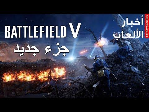 تسريب Battlefield الجديدة وموعد Detroit #أخبار_الألعاب