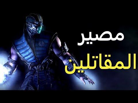 مصير شخصيات Mortal Kombat X واحتمالية ظهورهم في الجزء القادم