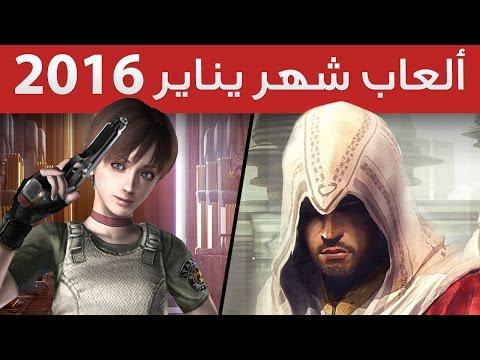 استعراض أهم ألعاب شهر يناير 2016