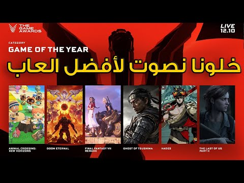 The Game Awards 2020 ???? إختياري لجوائز العاب السنة