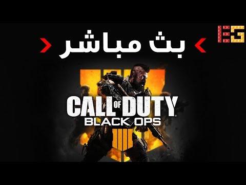 ❪ بث مباشر ❫ نجرّب البيتا【Call of Duty: Black Ops 4】